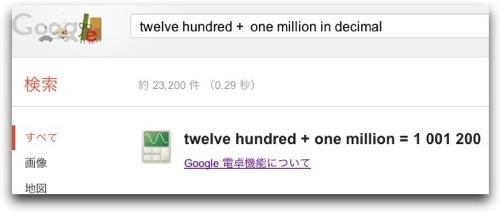 Twelve hundred + one million in decimal  Google 検索