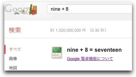 Nine + 8  Google 検索