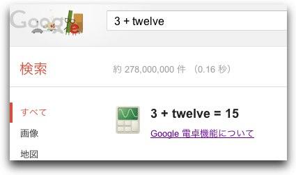 3 + twelve  Google 検索