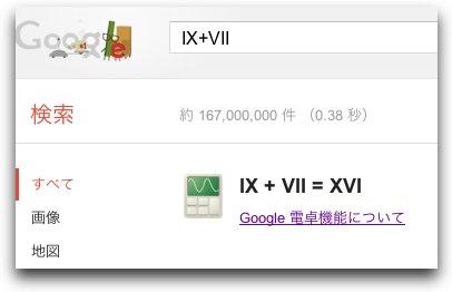 Ix+vii  Google 検索
