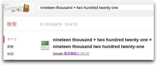 Nineteen thousand + two hundred twenty one  Google 検索