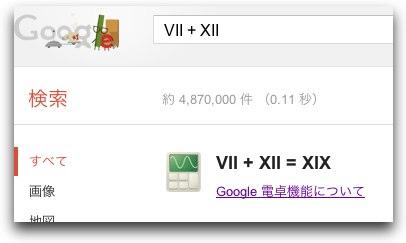 Vii + xii  Google 検索