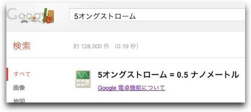 5オングストローム  Google 検索
