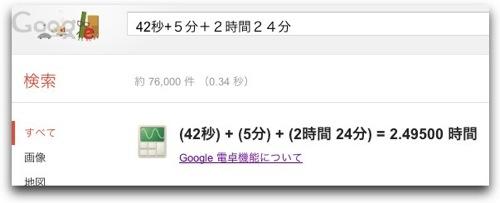 42秒+5分+2時間24分  Google 検索