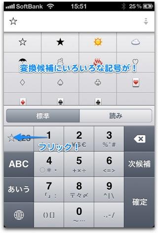 iPhone数字フリック