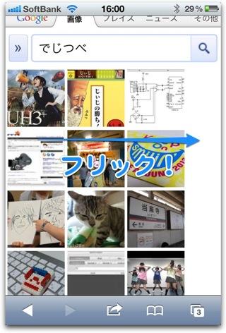iPhoneGoogle画像検索