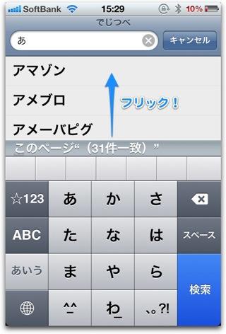 iphoneサイト内検索