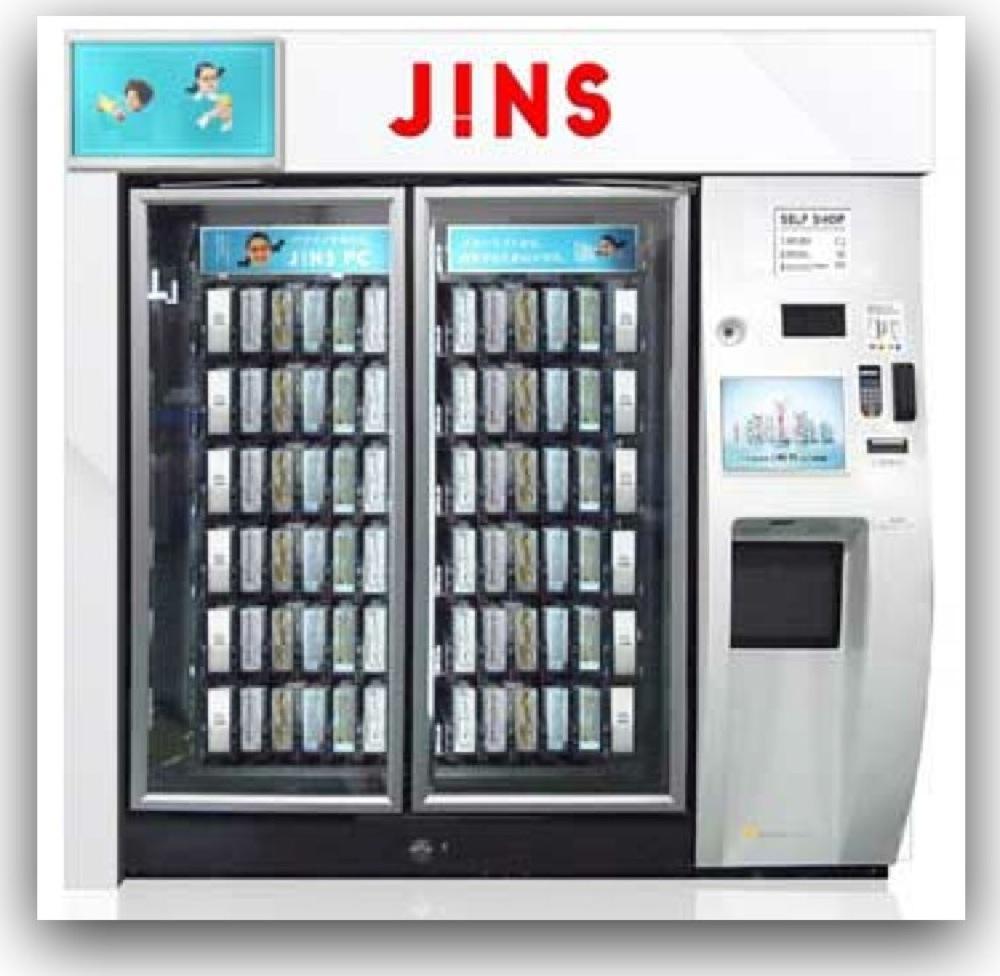 jins自動販売機