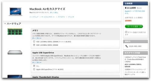 カスタマイズ  Apple Store  Japan 1
