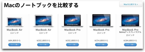 MacBook Air  ノートパソコンの購入  MacBook Airの購入  Apple Store  Japan