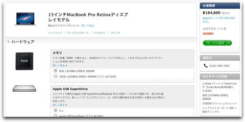 カスタマイズ  Apple Store  Japan 2