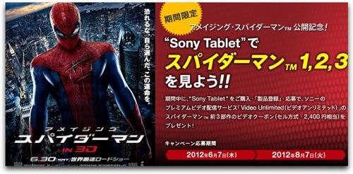 Sony Tablet でスパイダーマン™1 2 3を見よう キャンペーン