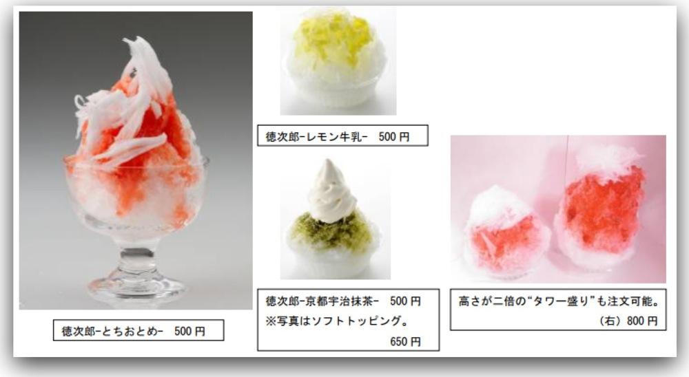徳次郎かき氷