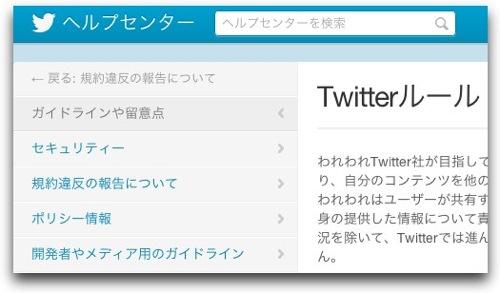 Twitter ヘルプセンター | Twitterルール