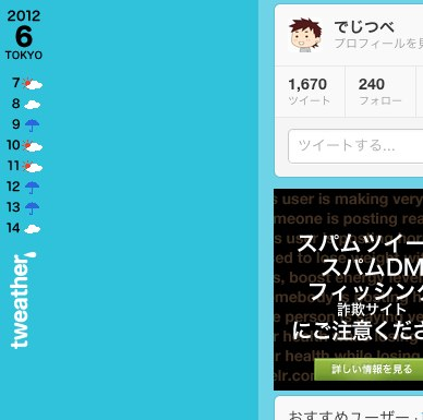 Twitter  ホーム