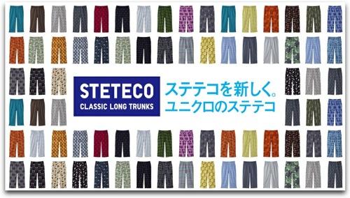 ユニクロ ルーム インナー ステテコ | MEN  ユニクロオンラインストア store uniqlo com
