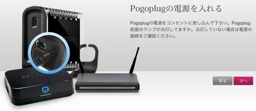 私のPogoplug 1