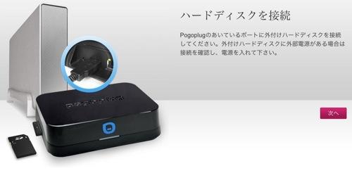 私のPogoplug 2