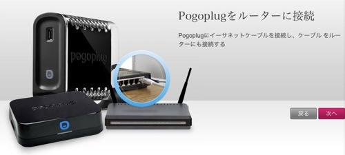 私のPogoplug