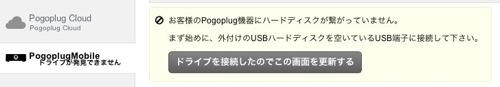 私のPogoplug 表示 1