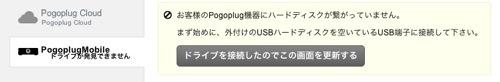 私のPogoplug 表示 2
