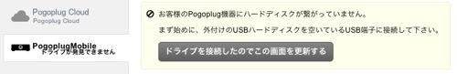 私のPogoplug 表示 3 1