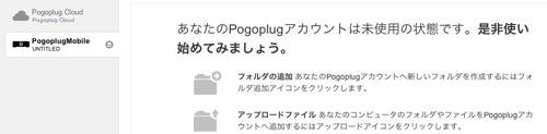 私のPogoplug 表示 4