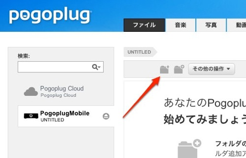 私のPogoplug 表示 5