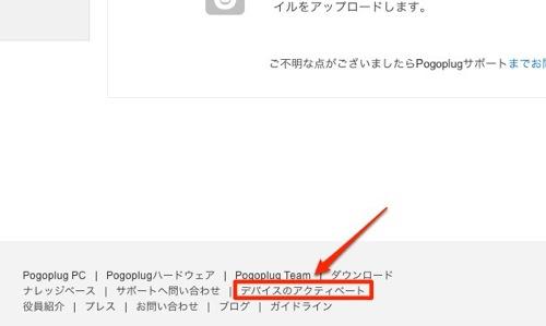 私のPogoplug 表示