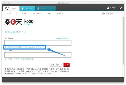 Kobo Desktop 2