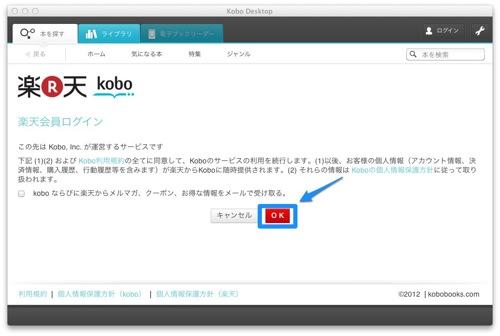 Kobo Desktop 3
