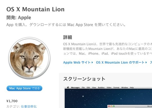 Mac App Store  OS X Mountain Lion