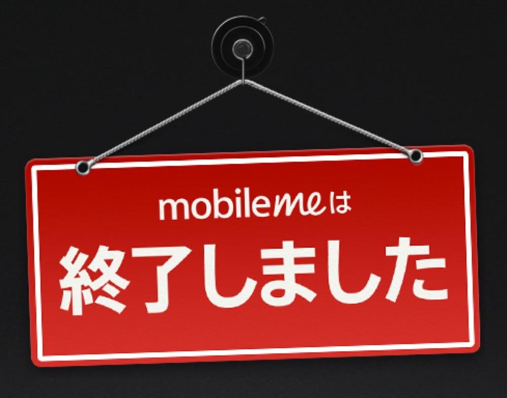MobileMeサインイン 1