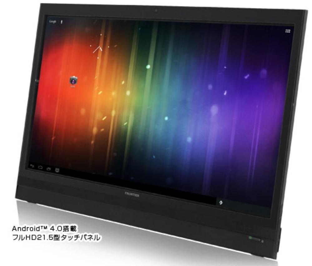 21 5型ディスプレイAndroid™ 4 0搭載 スマートディスプレイ | パソコン オンラインストア FRONTIER