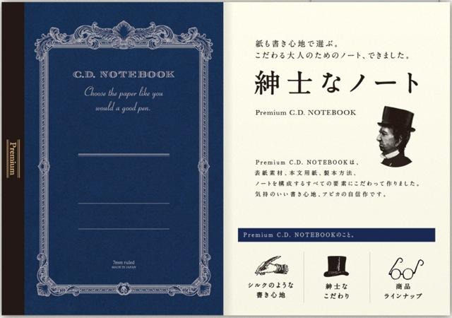 cdnotebook