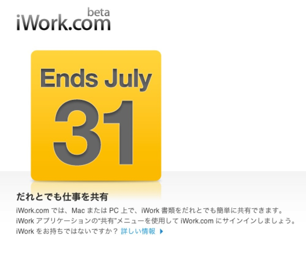 iWork com ends july