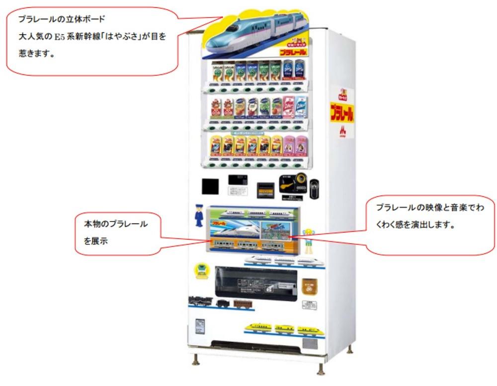 プラレール森永マミー自動販売機