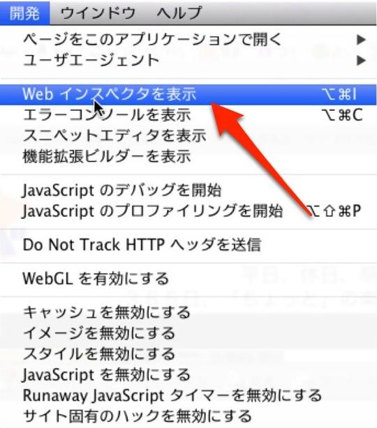 webインスペクタを表示