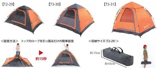 15秒でできるテント