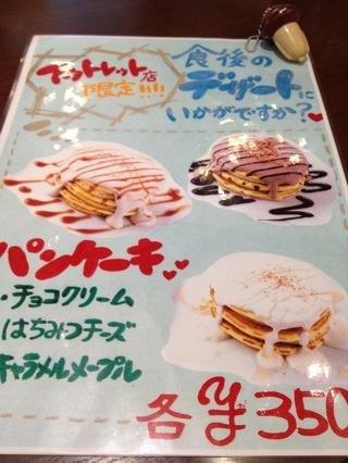 佐野プレミアムアウトレット限定パンケーキ