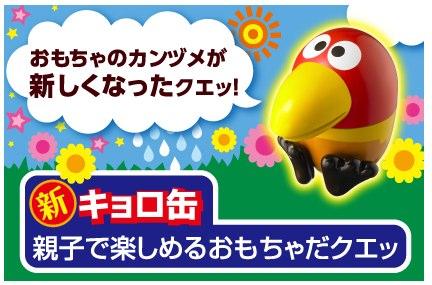新おもちゃのカンヅメ