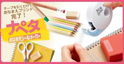 おなまえシールメーカー ナペタ | ビジネス パーソナル用品 |  ファイル と テプラ のキングジム