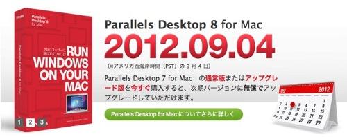 parallels desktop 8 登場