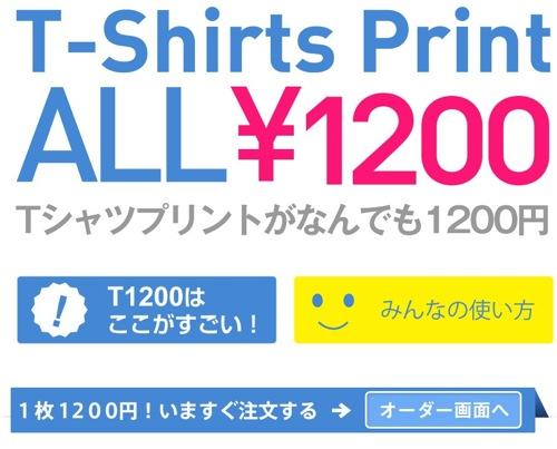 1200円でTシャツプリント