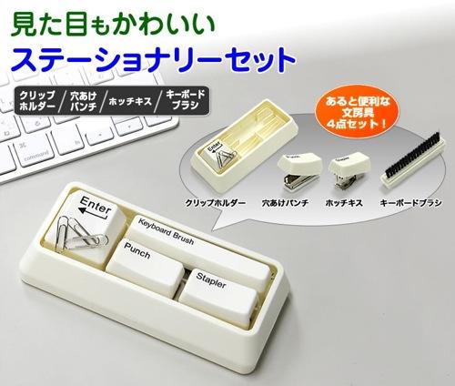 キーボード型文房具セット