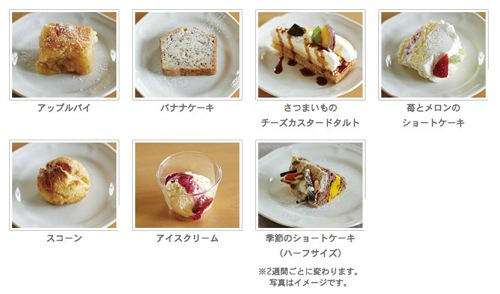 afternoonteasetキャンペーン