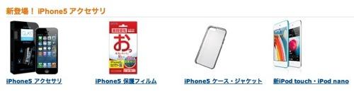 iPhone5アクセサリ