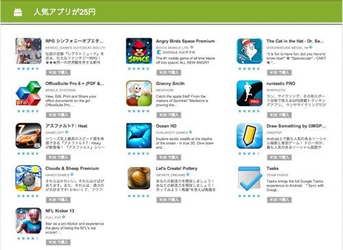 Android人気アプリが25円
