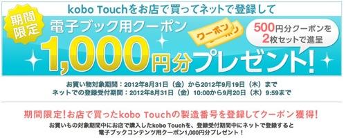 kobo1000円クーポンプレゼントキャンペーン