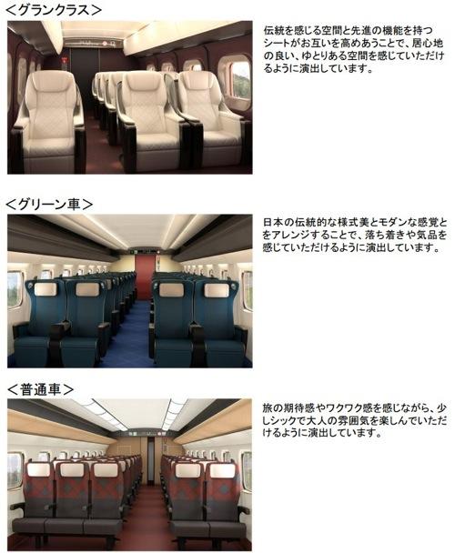 北陸新幹線新型車両